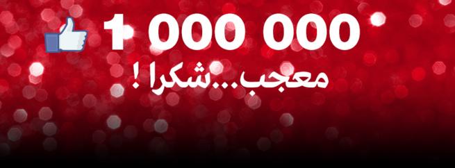 1 million de fans pour Monte Carlo Doualiya