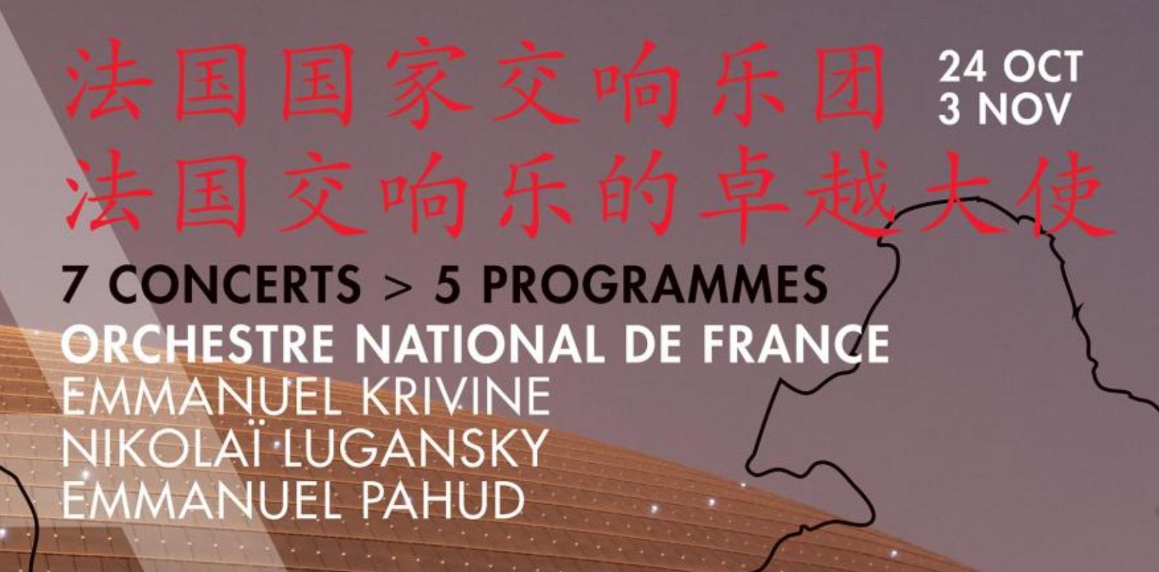 Radio France lance un programme de coopération avec la Chine